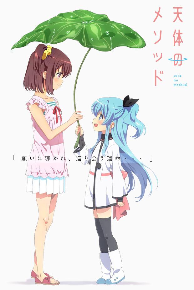 140715(2) - Kanon遊戲編劇「久弥直樹」原案動畫《天体のメソッド》將在10月開播、聲優&新預告出爐!