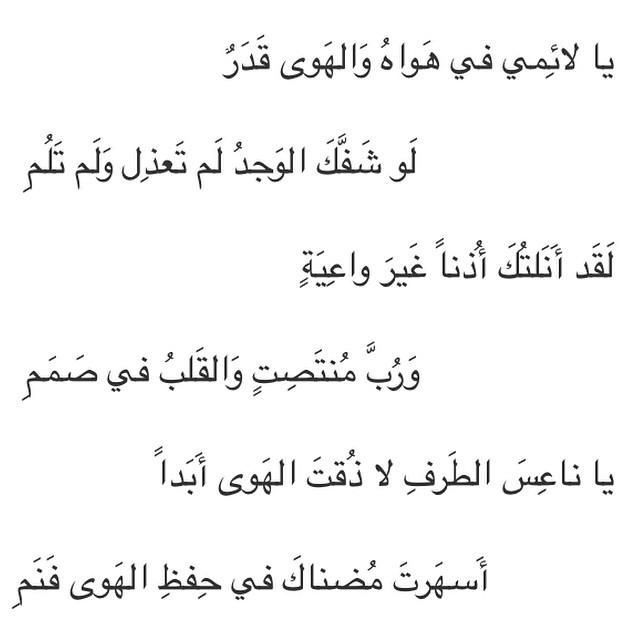 من قصيدة نهج البردة لأمير الشعراء أحمد شوقي غزل شع Flickr