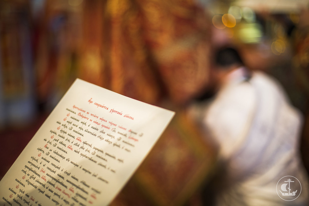 11 сентября 2014, Литургия в день памяти Усекновения главы Пророка, Предтечи и Крестителя Господня Иоанна / 11 September 2014, Liturgy on the Beheading of the Glorious Prophet, Forerunner, and Baptist John