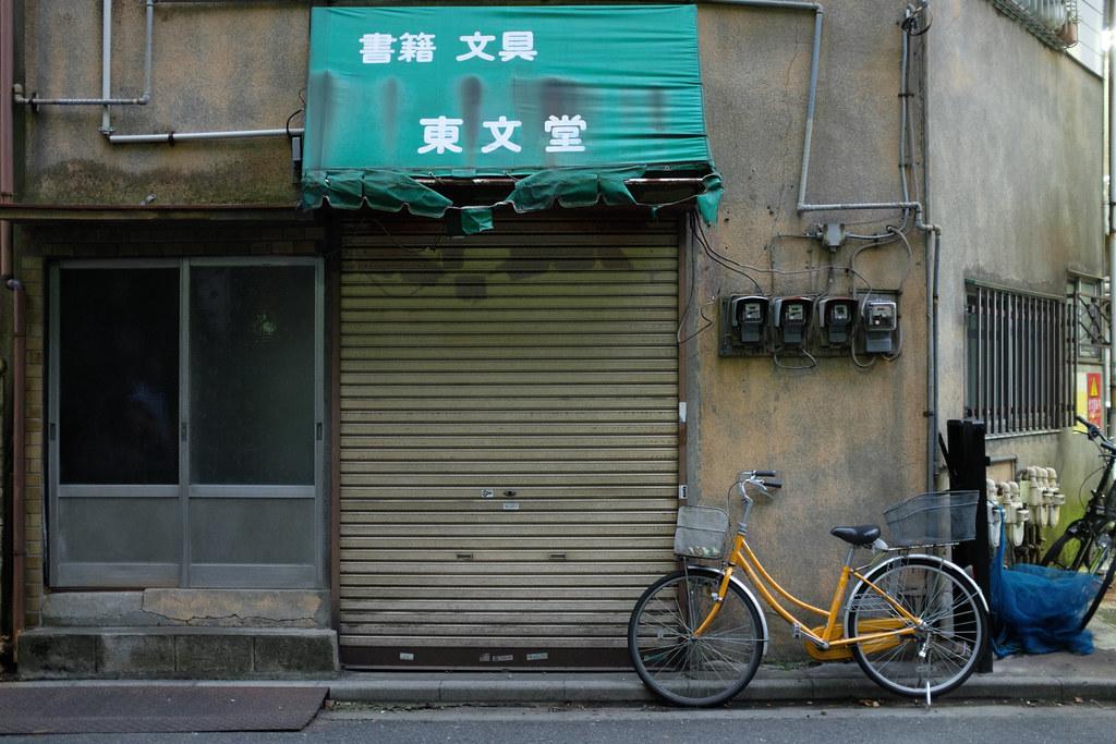 東文堂 2014/06/18 X1002081