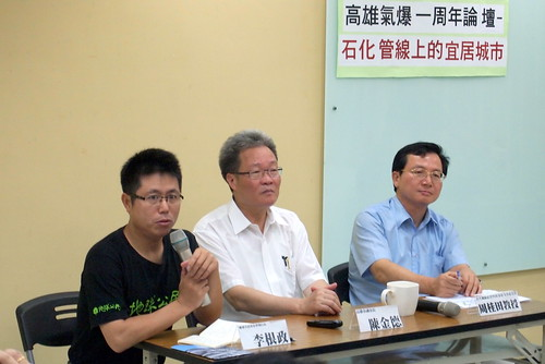 高雄氣爆一週年論壇 | by TEIA - 台灣環境資訊協會