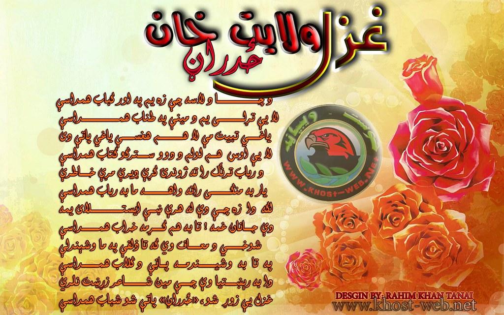 Pashto poetry | Rahim Design | Flickr