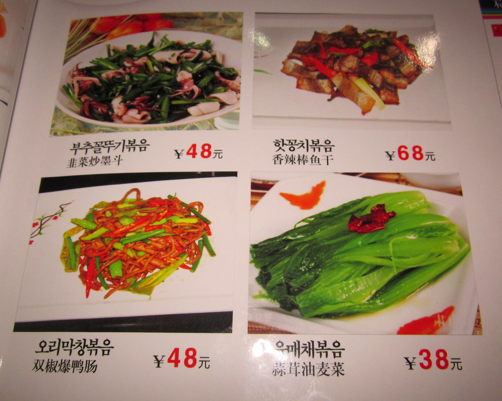 China Shenyang Xita Koreatown District North Korean Restau