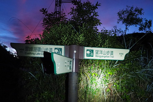 travel lake sunrise cottage signpost jul taipingshan yilan 宜蘭 07 旅遊 太平山 2014 翠峰湖 日出 七月 指示牌 cueifong 望洋山 翠峰山屋 tsueifeng