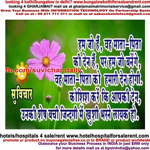 Pita quotes in hindi
