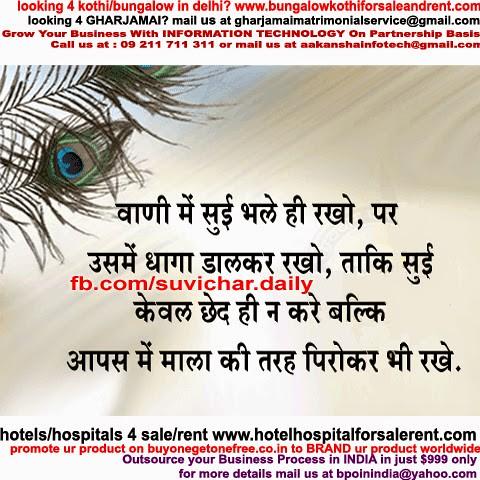 Speech quotes in hindi speech quotes | via Blogger ift tt/1q… | Flickr