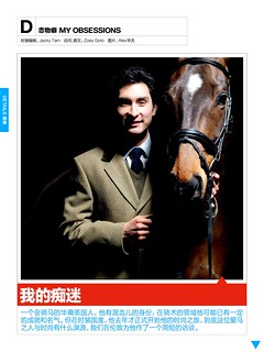 GQ China - Alex interview Aug 2014 | by noblehua1