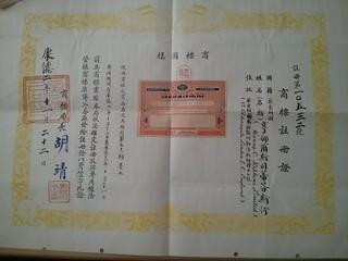 14 04 04 Manchukuo design certificate