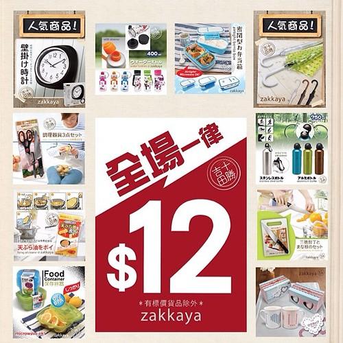 #zakkaya #十勝吉田 #hk #hkretail #japanese #zakka #雑貨 #12蚊店 #lifestyle #lifestylestore #lionsrise #wongtaisin #themoreyoushop #themoreyousave #cup #mug #bottle #bento #clock #umbrella #ceramic #everydaylowprice