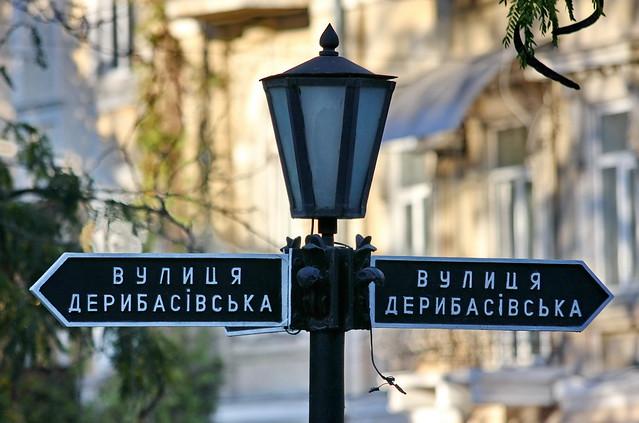 Одесса, Украина...
