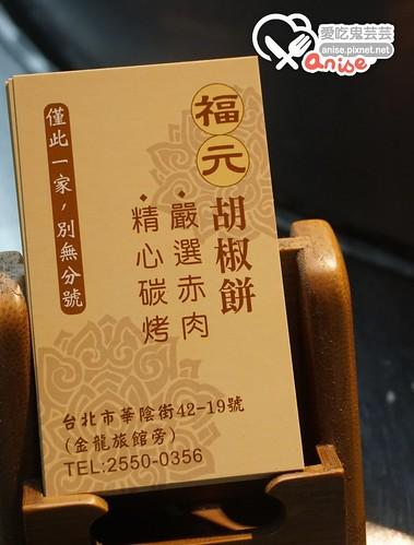 1福元胡椒餅008 | by anisechuang