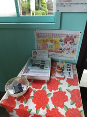 上田市役所の別所線存続運動の一環で2014年に開催されたスタンプラリー