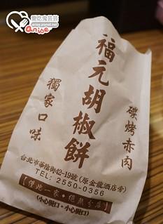 5福元胡椒餅001 | by anisechuang