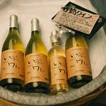 いづつワイン (Izutsu Wine)