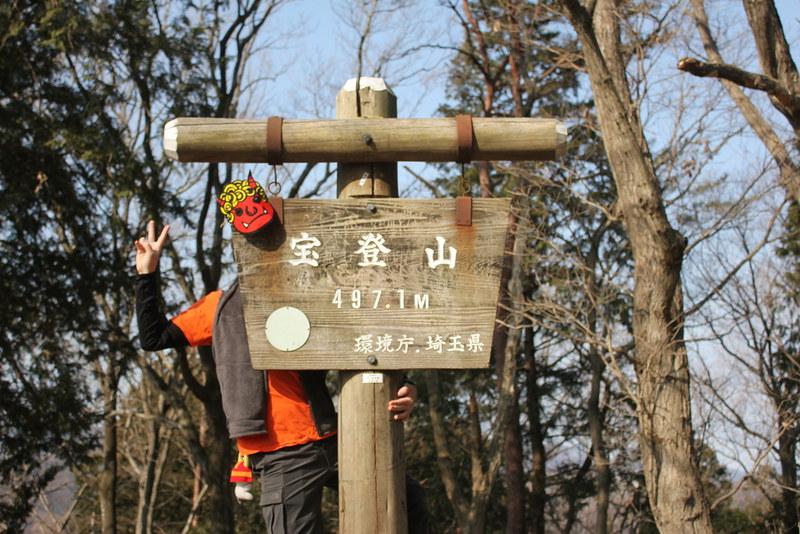 宝登山の山頂