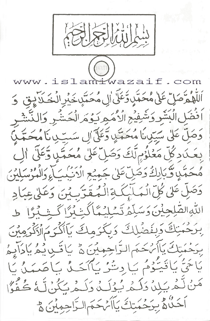 Rose Glen North Dakota ⁓ Try These Durood Sharif Meaning In