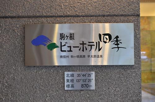 紅葉と青空の秋の長野旅行 松本・駒ヶ根 2014年10月13日 | by Tokutomi Masaki