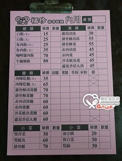 2福珍排骨酥003 | by anisechuang