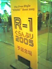 R-1 GRAND PRIX 2005