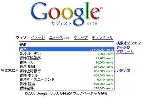 googlesuggestjp
