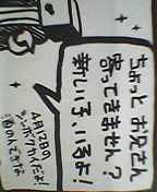 BIG GEI CHIRASHI