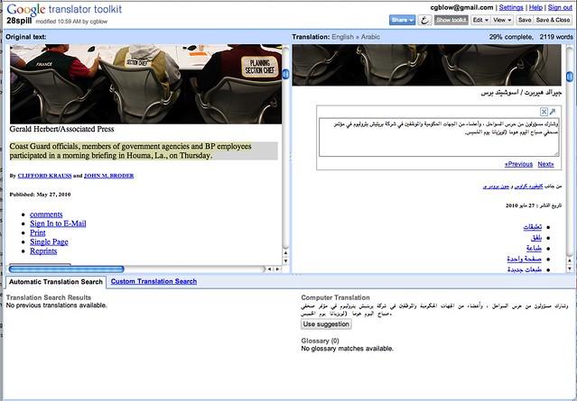 Google Translate Toolkit | Screenshots of how the Google Tra