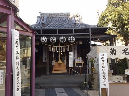 菊名神社   御朱印
