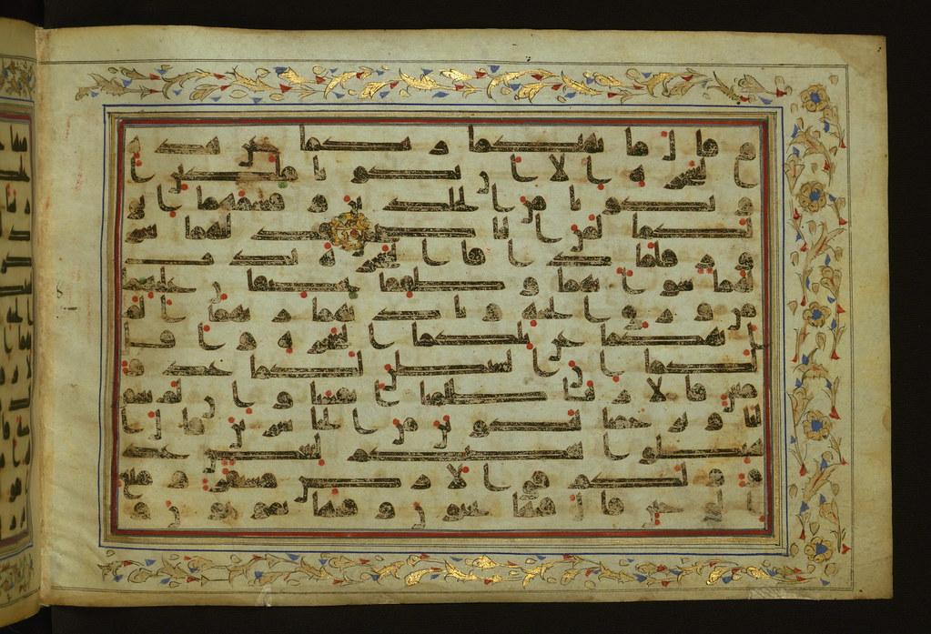 Illuminated Manuscript Koran, Walters Art Museum Ms. W.553…   Flickr