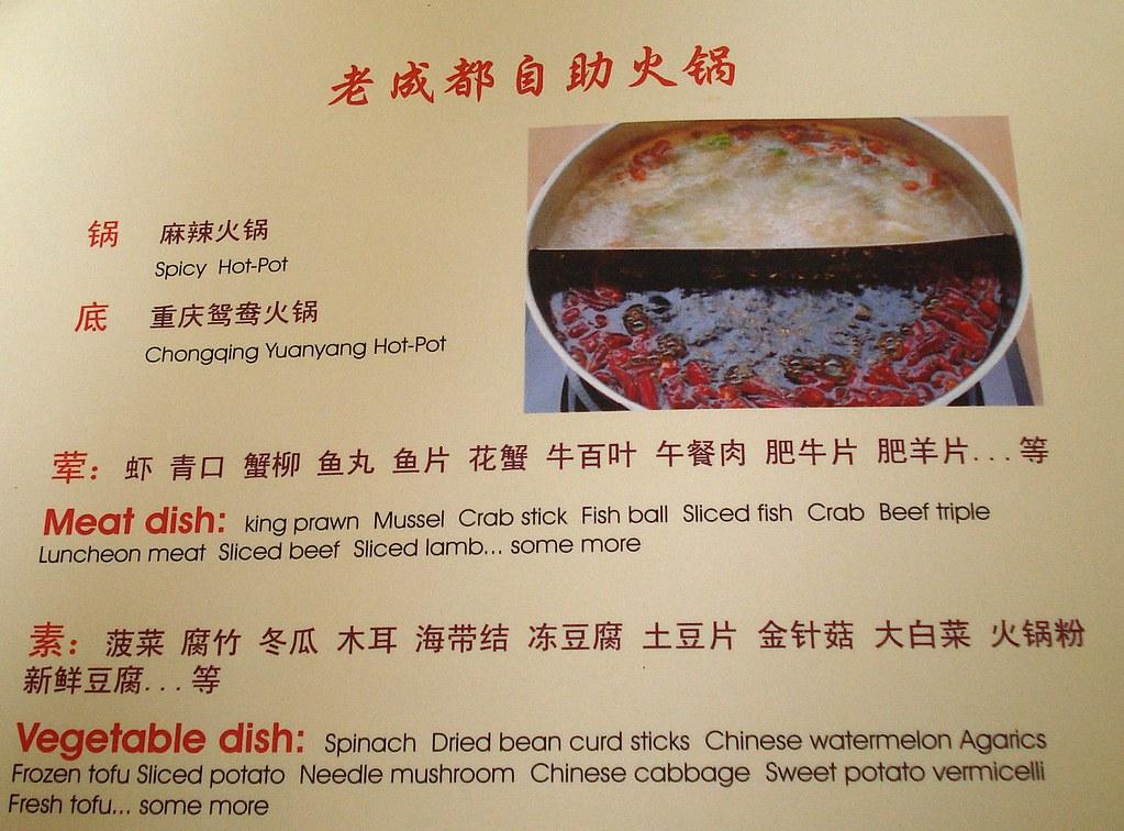 Hotpot menu (June 2010) at Chilli Cool (老成都), Bloomsbury, … | Flickr