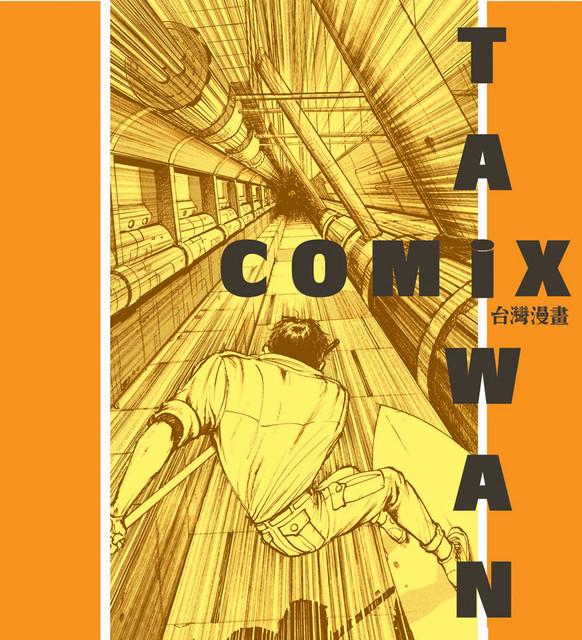 100318(2) - 法國『安古蘭漫畫展』策展人一句「我不知道什麼是台灣漫畫?」促成《台灣漫畫專輯TAIWAN COMIX》專書將於3/20誕生!