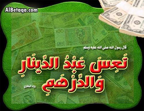 تعس عبد الدينار والدرهم والقطيفة اذاعة القران الكريم نابلس Holy Quran Radio Nablus Facebook