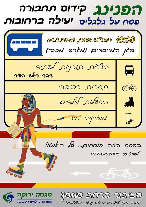 הזמנה להפנינג קידום תחבורה ברחובות