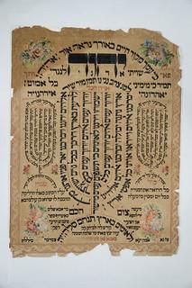 Shiviti Plaque [67.17]: Amulet written by Ya'aqov Meir bar Abba Shalom Khashiyof (Alexandria, Egypt, 1914-1915)