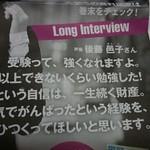 模試でもらうフリーペーパー表紙に後藤邑子の文字があってびびっ た
