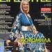 LIFE&STYLE: Ρούλα Κορομηλά