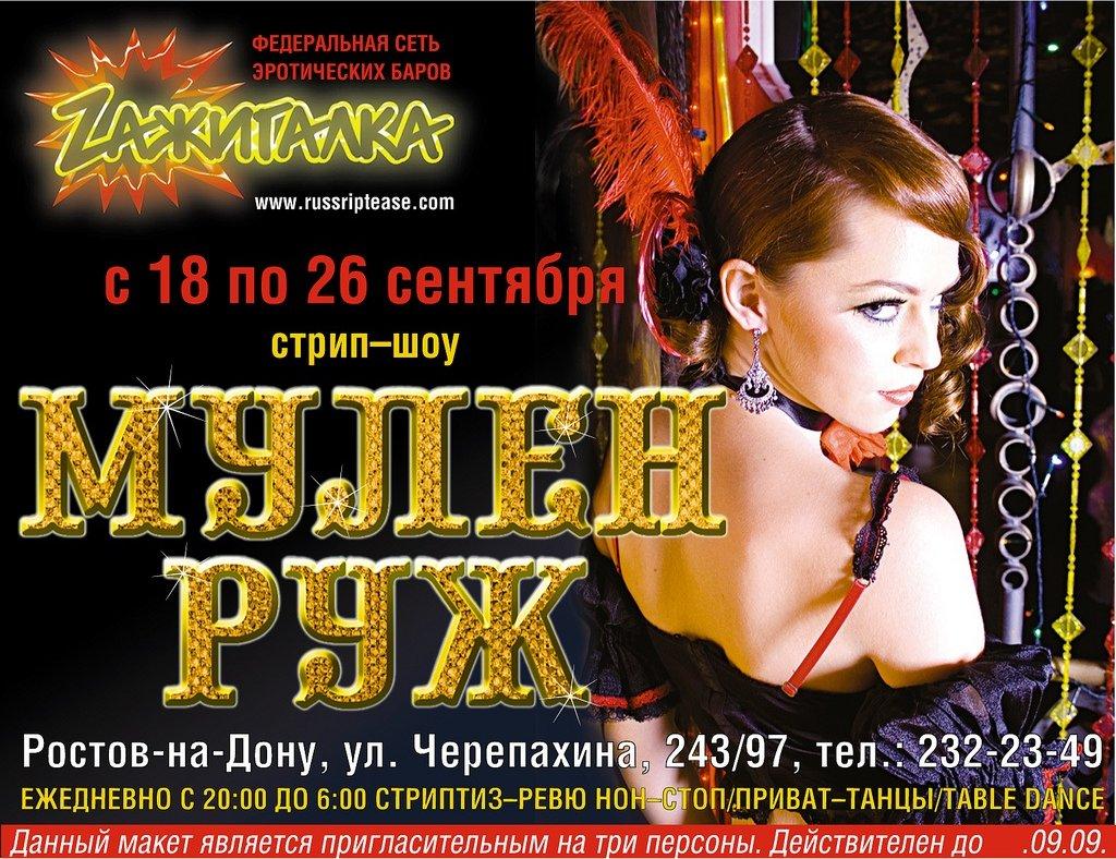 Эротическое шоу ростов шоу в ночных клубах i