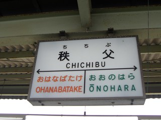 秩父駅/Chichibu Station