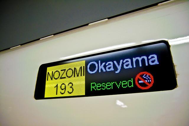 Shinkansen to Okayama