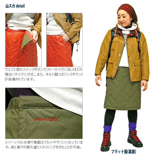 Mont-bell thermawrap skirt (Japan)