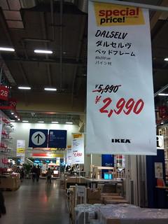 Japanese IKEA | by kalleboo