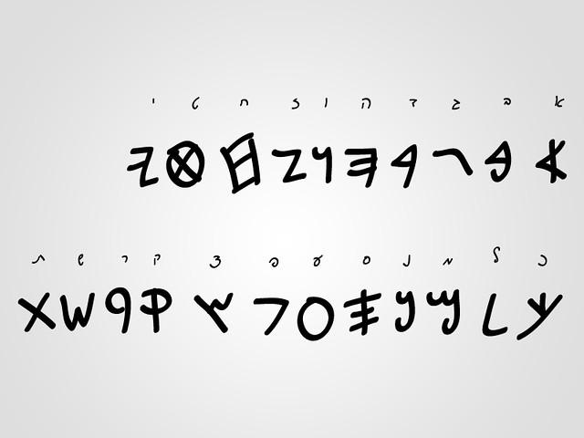 Paleo Hebrew Alphabet   Yisrael Clorfene   Flickr