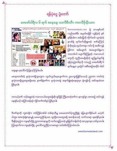 Burmese Classic Invitation   Burmese Youth Association ...