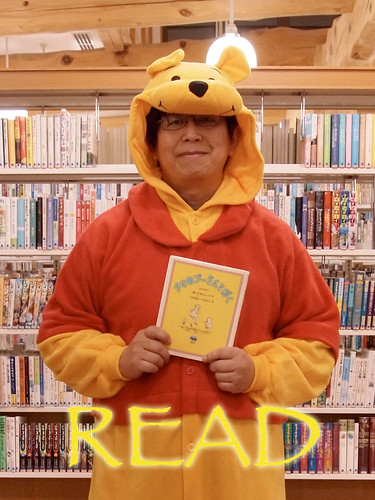 READ the Pooh | by lib.yamanakako