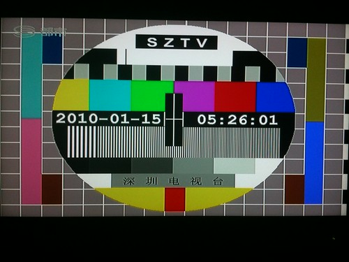 Shenzhen TV test card | by renaissancechambara