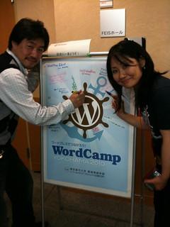 WordCamp Yokohama Signage