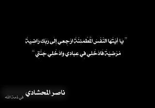 الله يــرحـمـك ياولــد عمي ناصر بن محمد المحشادي اللهمـ اغ Flickr