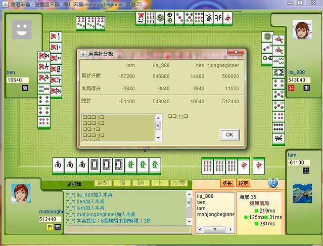 小三元麻将混一色香港麻雀混么九13番胡yahoo! hong kong mahjong