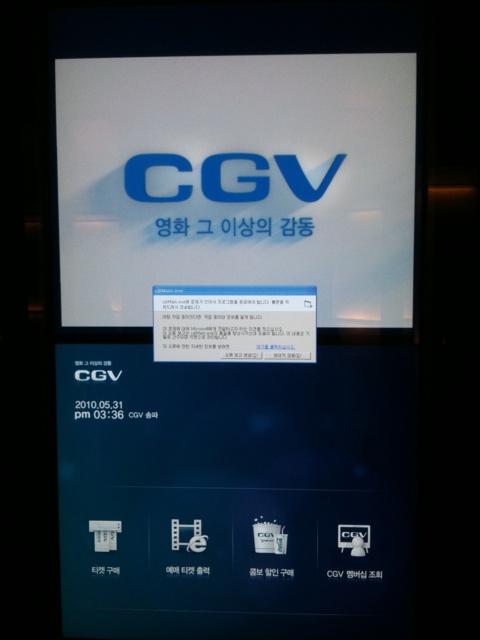 윈도우 오류가 발생한 CGV 티켓발매기