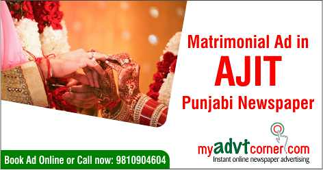 Ajit_Punjabi_Matrimonial_Classified_Ads | Book Matrimonial C… | Flickr