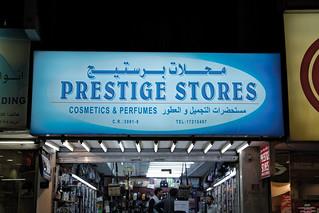 Prestige Stores - Bahrain Signage
